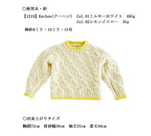 作品♪1219ksクーヘンのキッズセーターキッズ/セーター/手編み/