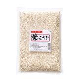 【送料無料】米麹(乾燥麹)800g 国産米100% 無塩・無添加の米こうじ