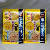 永谷園東北限定スープ詰合せ2袋セット