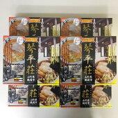 ★送料無料★琴平荘4食入り6箱セット行列のできるラーメン山形県東北庄内お土産ラーメンギフト