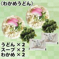 https://image.rakuten.co.jp/goto-toraya/cabinet/udon/reitouudon/wakameudonnaiyou.jpg