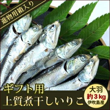【進物用】伊吹島産上質煮干いりこ(大羽)3kg