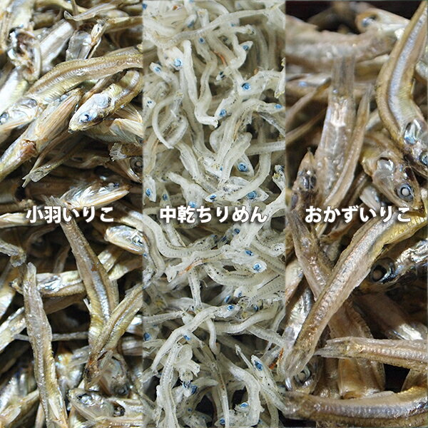 【特別価格】瀬戸内の新鮮な海の幸!!!おかずセット(煮干しいりこ(小羽)、おかずいりこ、中乾ちりめん)
