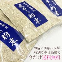 【送料無料】瀬戸内産・煮干しいりこの粉末90g×3袋