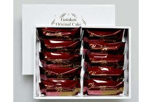 【函館・五島軒】チョコレートブラウニー