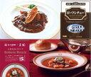 名店シェフの手作り厚切り牛タンシチュー200g×5食10P18May11