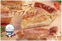 函館・五島軒のクリームチーズアップルパイ