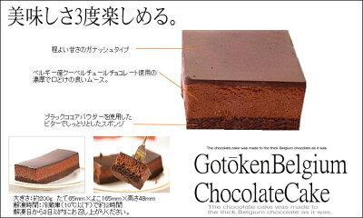 函館・五島軒ベルギーチョコレートケーキ