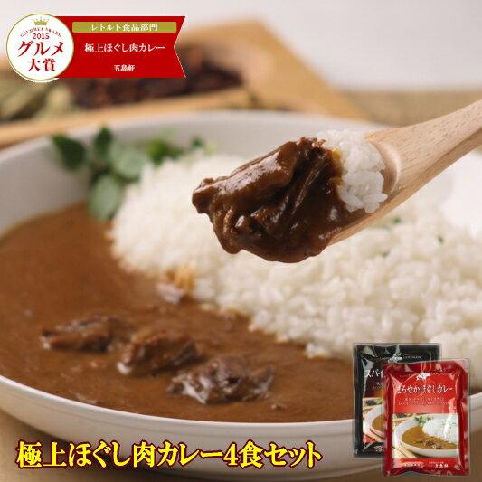 函館・五島軒の極上ほぐし肉カレー4食セット 1日100セット