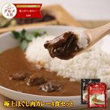 函館・五島軒の極上ほぐし肉カレー4食セット【1日100セット限定】