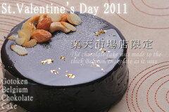 行列のできるベルギーショコラのバレンタインバージョン!楽天市場店限定商品!バレンタイン限定...