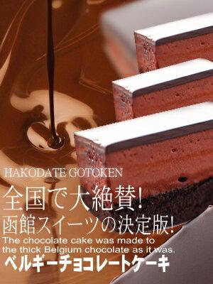 ベルギーチョコレートの濃厚さとやさしい口どけの大人のチョコレートケーキ!高級老舗レストラ...