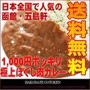 函館・五島軒の極上ほぐし肉カレー(4食入)