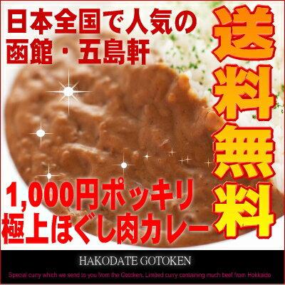 【1日50セット限定】函館・五島軒の極上ほぐし肉カレー4食セットで1000円45%OFF【送料無料】