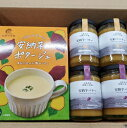 五島商店佐藤の芋屋 モーニングセット(ポタージュ8個、バター4個)【送料無料】