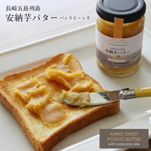 安納芋バターバニラビーンズ バター 朝食 安納芋 ペースト 五島列島 お芋の味 オーガニック パンのお供 トーストに