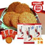 南蛮えび煎餅30枚入×3箱