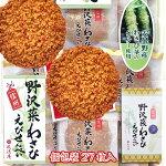 野沢菜わさびえび煎餅