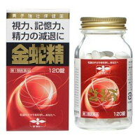 金蛇精120錠『第1類医薬品』