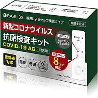 抗原検査キット COVID-19 AG (1回分)( 小林薬品)