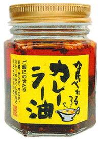 話題の「食べるラー油」のカレー味!食べれるカレーラー油