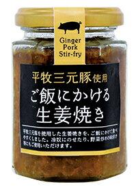 ご飯にかける生姜焼き