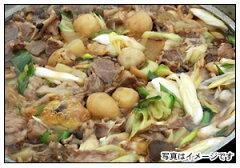 自慢のいも煮をご家庭で簡単に!米沢牛入り産直いも煮セット