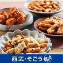 東京 精華堂霰総本舗 有機もち米のあられ4種セット