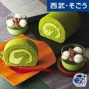 おとりよせ スイーツ 京都 東山茶寮 贅沢抹茶のロールケーキ