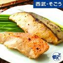 漬魚 金目鯛 鰆 銀鮭 銀ひらす 真鱈 グルメ ごちそう グルメ ごちそう 山陰大松 氷温熟成 西京漬け 5種 詰合せ