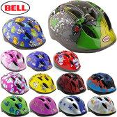 【セール特価】【在庫あり】【送料無料】BELL(ベル) ZOOM(ズーム) 子供用ヘルメット
