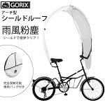 【送料無料】【あす楽】GORIXゴリックス自転車用雨避けシールドルーフ収納専用バッグ付き虫避け雨風塵から視界を守る