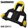 【在庫あり】シマノ SM-SH11 SPD-SLクリートセット フローティングモード(黄)