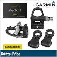 【在庫あり】【送料無料】GARMIN ガーミン Vector2J ラージ パワーセンサー内蔵型ペダル 145509