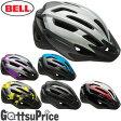 BELL(ベル)シケイン/CHICANE 自転車ヘルメット(54〜61cm)