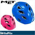 【在庫あり】MET メット エルフォ 子供用ヘルメット