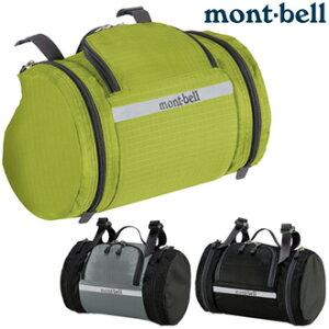 【在庫あり】mont-bell(モンベル)フロントバッグ 1130385【自転車フロントバック…