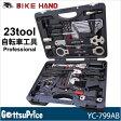 【あす楽】バイクハンド BIKEHAND YC-799AB プロフェッショナル自転車工具セット 23ツール【送料無料】