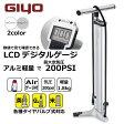 あす楽【在庫あり】GIYO ジヨ LCDデジタルゲージ フロアポンプ 英/米/仏式対応 GF-91【送料無料】