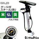 【自転車空気入れ】GIYO(ジヨ)GF-54スチール(鉄)ゲージ付フロアポンプ米/仏/英バルブ対応【在庫あり】