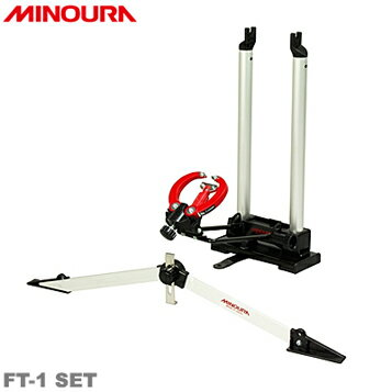 【在庫あり】【送料無料】MINOURA(ミノウラ)FT-1セットリム振れ取り台セット(FT-1+FCG-310)