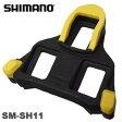 【在庫あり】【送料無料】SHIMANO(シマノ) SM-SH11 SPD-SLクリート セット フローティングモード(黄)【自転車クリート】