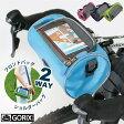 【あす楽】GORIX ゴリックス 2WAY自転車 フロントバッグ(ショルダーバッグにもなる) スマホ収納