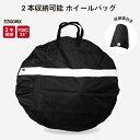 【あす楽】GORIX ゴリックス ホイールバッグ 2本用 (収納袋付き...