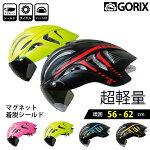 【あす楽】【送料無料】GORIXゴリックス新型マグネットシールド付き軽量サイクルヘルメット自転車マットカラーL(56〜62)FT-59