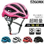 【あす楽】【送料無料】GORIXゴリックス超軽量サイクルヘルメット自転車マットカラーL(56〜62)FT-80