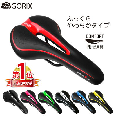 【あす楽】GORIXゴリックスGX-C19(新)デザイン穴あき柔らかいカラーサドルお尻痛くないやわらかい自転車サドル【送料無料】