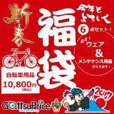 福袋 2019 自転車用品 豪華6点入り!【サイクル用品の福袋です】