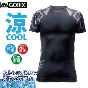 【全国送料無料】GORIX ゴリックス 冷感インナーシャツ 半袖 メンズ 夏 加圧シャツ スポーツ 自転車 Tシャツ M/L 速乾/適正 着圧 G-COOL