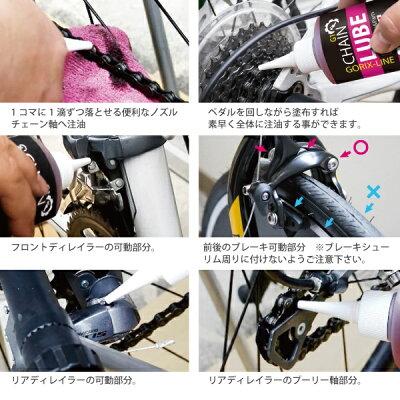 【あす楽】【送料無料】GORIXゴリックスチェーンルブオイル自転車メンテナンスオイル120mlG1自転車用潤滑油